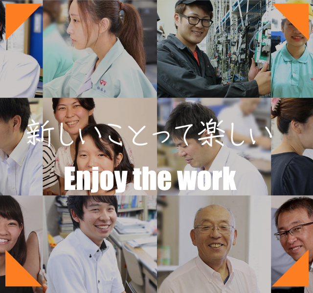 Enjoy the work スマホ用